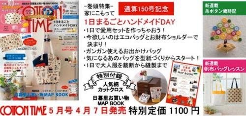 コットンタイム5月号 4月7日発売