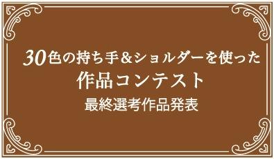 INAZUMAコンテスト最終選考作品発表