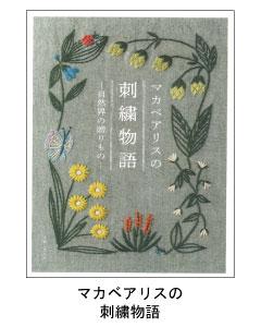 マカベアリスの刺繍物語