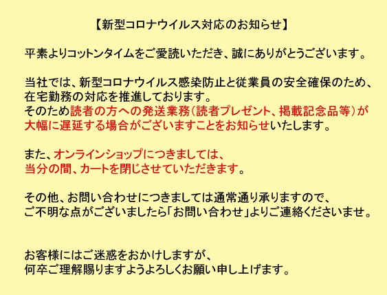 """お知らせ"""""""