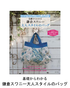 鎌倉スワニー大人スタイルのバッグ