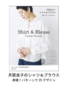 月居良子のシャツ&ブラウス