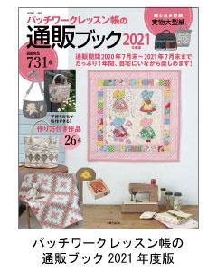 通販ブック2021
