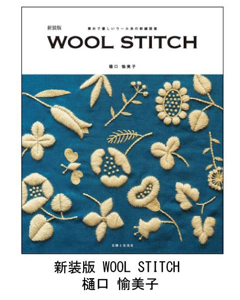 新装版 WOOL STITCH  樋口 愉美子